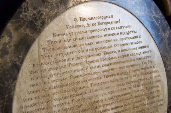 Икона Жировицкой (Жировичской) Божией Матери № п-4 из мрамора, камня, изображение, фото 5