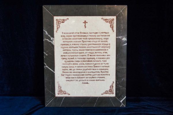 Икона Николая Чудотворца (Угодника) инд.№ 04 из мрамора, камня, изображение, фото 3