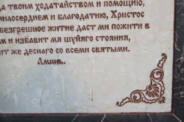 Икона Николая Чудотворца (Угодника) инд.№ 04 из мрамора, камня, изображение, фото 4