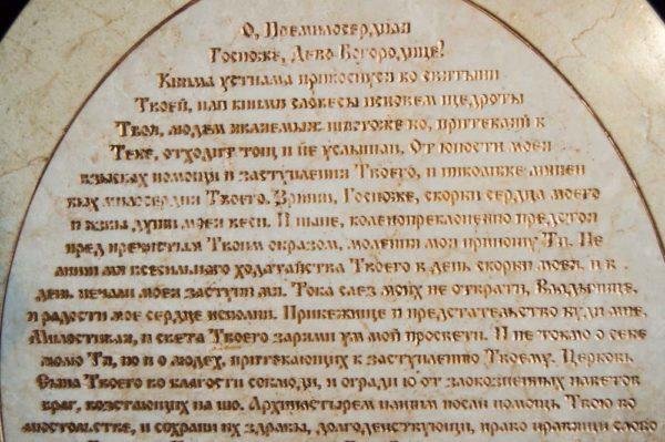 Икона Жировицкой (Жировичской) Божией Матери № п-9 из мрамора, камня, изображение, фото 9