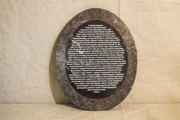 Икона Жировицкой (Жировичской) Божией Матери № 013 из мрамора, камня, изображение, фото 2