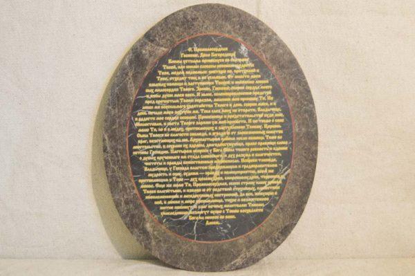 Икона Жировицкой (Жировичской) Божией Матери № 014 из мрамора, камня, изображение, фото 2