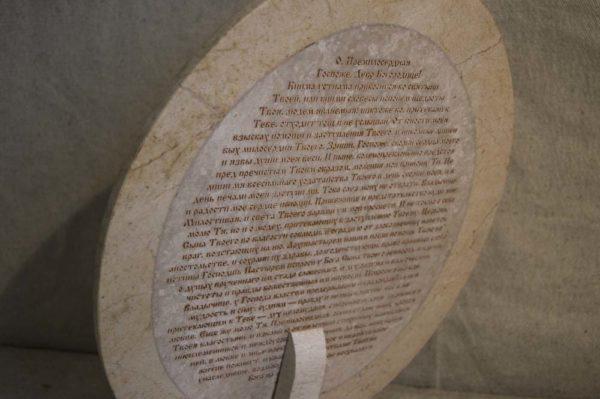 Икона Жировицкой (Жировичской) Божией Матери № 38 из мрамора, камня, изображение, фото 1