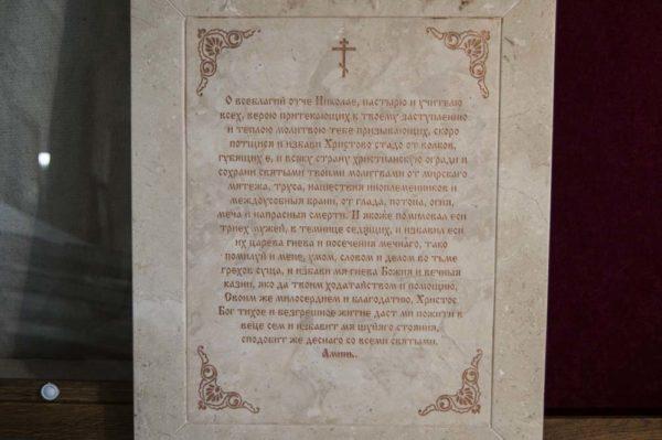 Икона Николая Чудотворца (Угодника) инд.№ 05 из мрамора, камня, изображение, фото 8