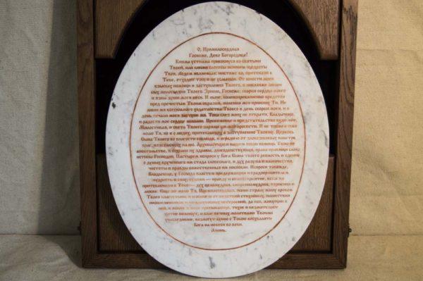 Икона Жировицкой (Жировичской) Божией Матери № п-18 из мрамора, камня, изображение, фото 8