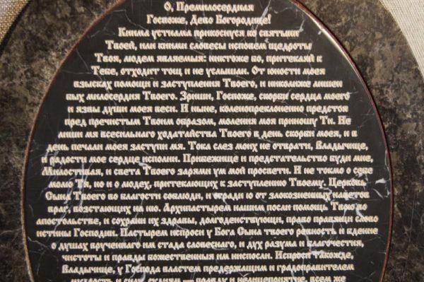 Икона Жировицкой (Жировичской) Божией Матери № 015 из мрамора, камня, изображение, фото 2