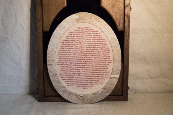 Икона Жировицкой (Жировичской) Божией Матери № п-23 из мрамора, камня, изображение, фото 1