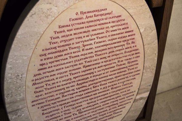 Икона Жировицкой (Жировичской) Божией Матери № п-23 из мрамора, камня, изображение, фото 8