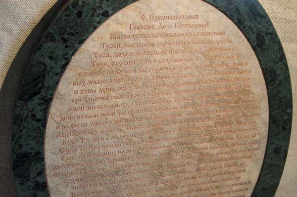 Икона Жировицкой (Жировичской) Божией Матери № п-24 из мрамора, камня, изображение, фото 7