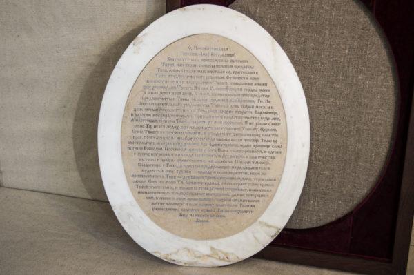 Икона Жировицкой (Жировичской) Божией Матери № п-25 из мрамора, камня, изображение, фото 7