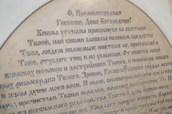 Икона Жировицкой (Жировичской) Божией Матери № п-25 из мрамора, камня, изображение, фото 10