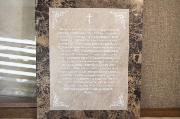 Икона Николая Чудотворца (Угодника) инд.№ 10 из мрамора, камня, изображение, фото 1