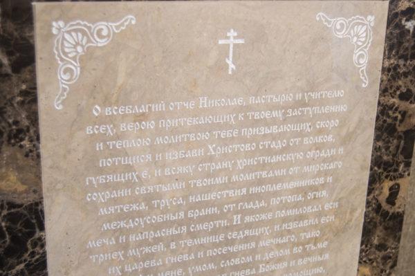 Икона Николая Чудотворца (Угодника) инд.№ 10 из мрамора, камня, изображение, фото 3