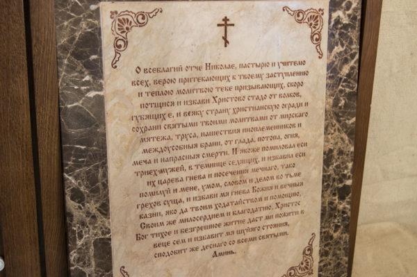 Икона Николая Чудотворца (Угодника) инд.№ 11 из мрамора, камня, изображение, фото 9