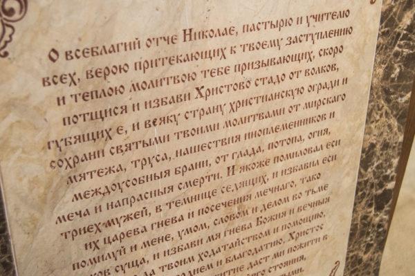 Икона Николая Чудотворца (Угодника) инд.№ 11 из мрамора, камня, изображение, фото 4
