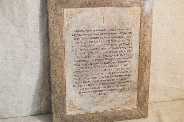 Икона Николая Чудотворца (Угодника) инд.№ 12 из мрамора, камня, изображение, фото 4