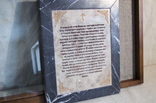 Икона Николая Чудотворца (Угодника) инд.№ 13 из мрамора, камня, изображение, фото 3