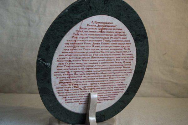 Икона Жировицкой (Жировичской) Божией Матери № 50 из мрамора, камня, изображение, фото 1