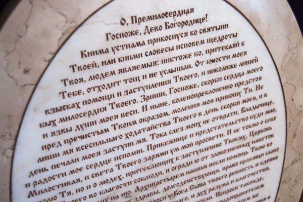 Икона Жировицкой (Жировичской) Божией Матери № п-26 из мрамора, камня, изображение, фото 9
