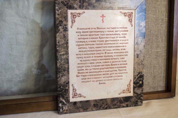 Икона Николая Чудотворца (Угодника) инд.№ 16 из мрамора, камня, изображение, фото 10