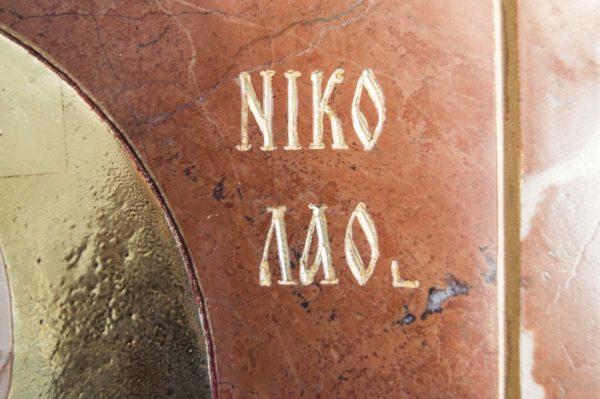 Икона Николая Чудотворца (Угодника) инд.№ 17 из мрамора, камня, изображение, фото 11