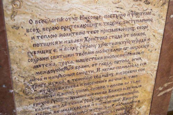 Икона Николая Чудотворца (Угодника) инд.№ 17 из мрамора, камня, изображение, фото 10