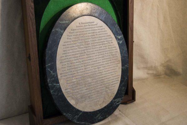 Икона Жировицкой (Жировичской) Божией Матери № п-27 из мрамора, камня, изображение, фото 2