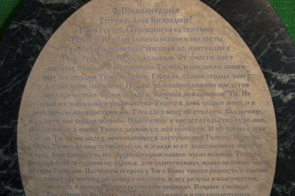 Икона Жировицкой (Жировичской) Божией Матери № п-27 из мрамора, камня, изображение, фото 12