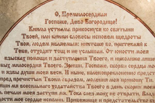 Икона Жировицкой (Жировичской) Божией Матери № п-13 из мрамора, камня, изображение, фото 1