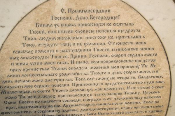 Икона Жировицкой (Жировичской) Божией Матери № п-19 из мрамора, камня, изображение, фото 1