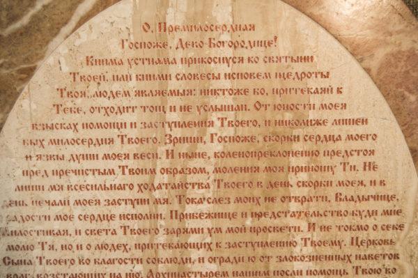 Икона Жировицкой (Жировичской) Божией Матери № п-20 из мрамора, камня, изображение, фото 4