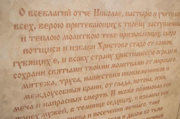 Икона Николая Чудотворца (Угодника) инд.№ 05 из мрамора, камня, изображение, фото 9