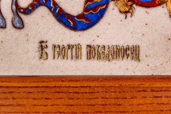 Икона Святого Георгия Победоносца № 01 из мрамора на коне, каталог, изображение, фото 7