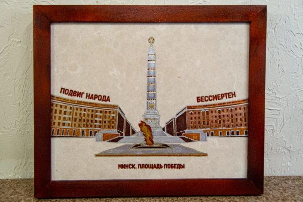Сувенир (подарок) из натурального камня Площадь победы в Минске № 1, изображение, фото 1