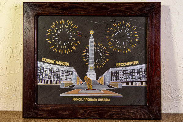 Сувенир (подарок) из натурального камня Площадь победы в Минске № 4, изображение, фото 1