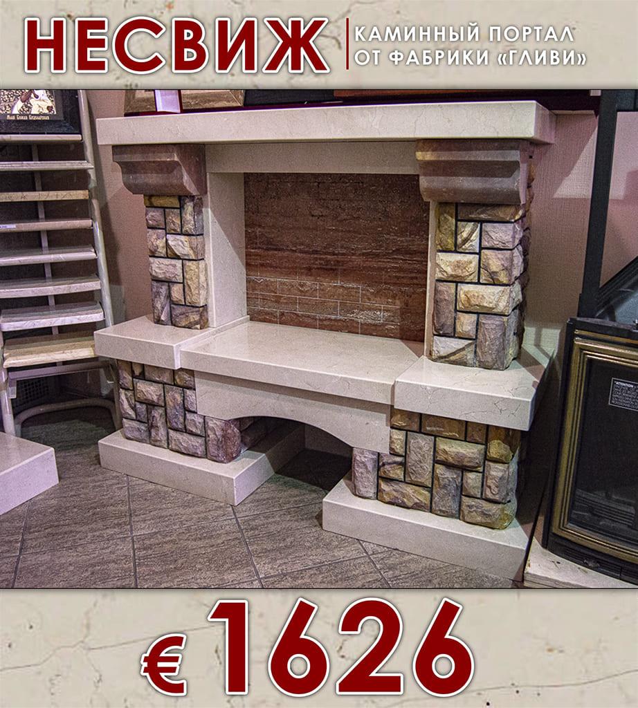 Распродажа каминов (каминных порталов) из мрамора, изображение, фото 6