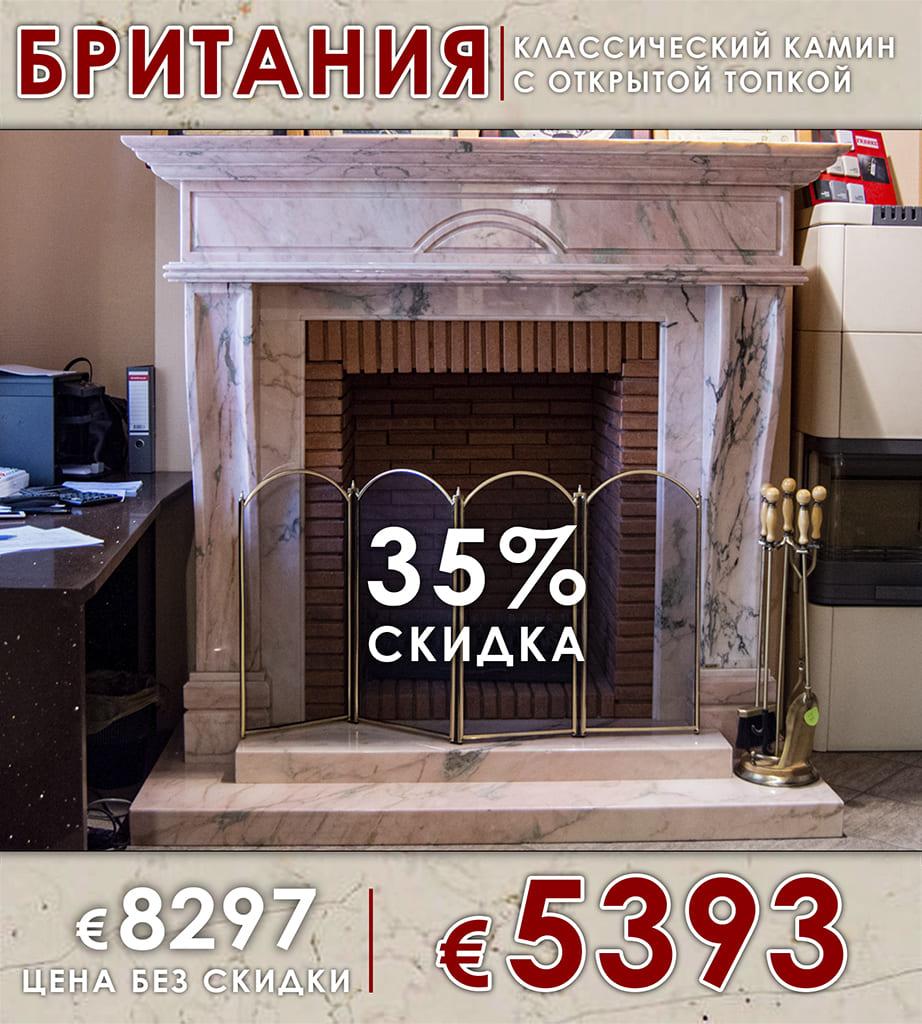 Распродажа каминов (каминных порталов) из мрамора, изображение, фото 12