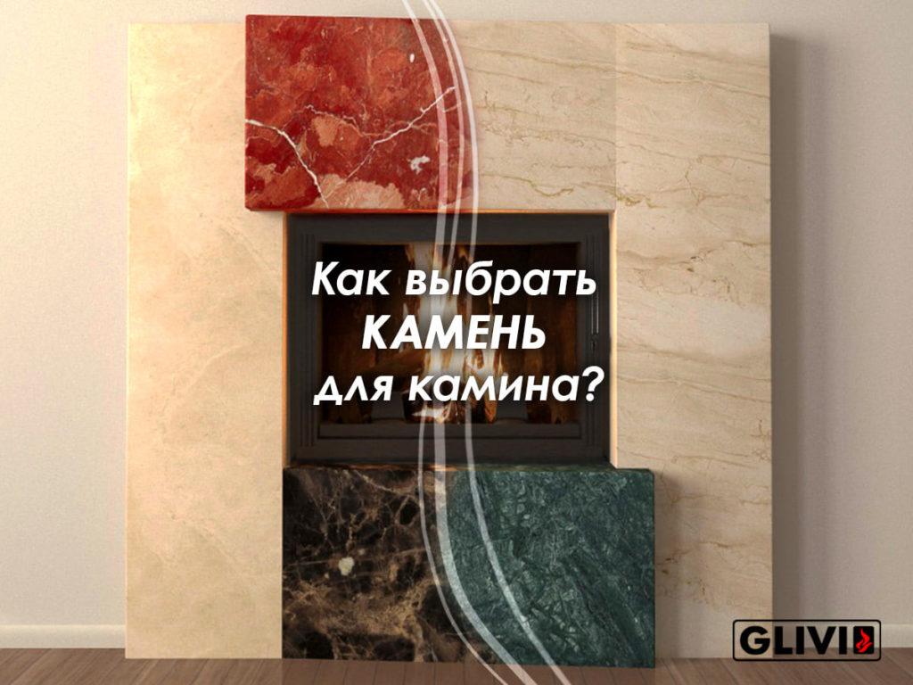 Статья Гливи Бел Как Выбрать Камин, каталог каминов, изображение, фото 2