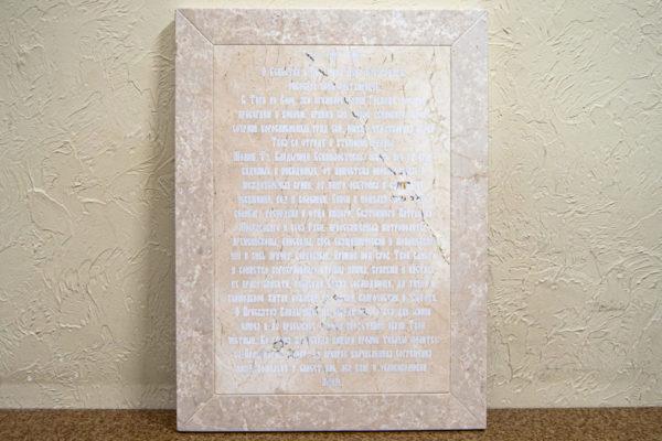 Икона Минская Богородица под № 1-12-6 из мрамора, изображение, фото для каталога икон 10