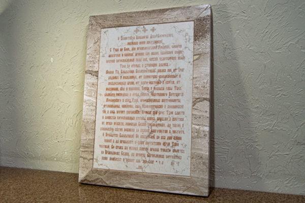 Икона Минская Богородица под № 1-12-1 из мрамора, изображение, фото для каталога икон 13
