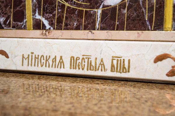 Икона Минская Богородица под № 1-12-5 из мрамора, изображение, фото для каталога икон 9