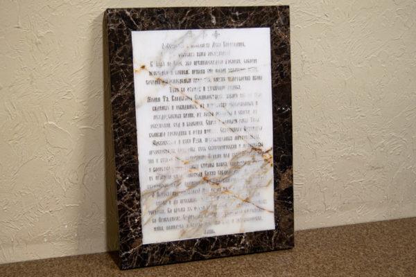 Икона Минская Богородица под № 1-12-11 из мрамора, изображение, фото для каталога икон 11