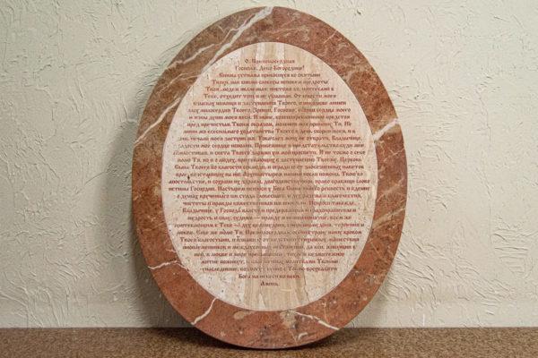 Икона Жировицкой (Жировичской) Божией Матери № 1.20-12 из мрамора, камня, изображение, фото 18