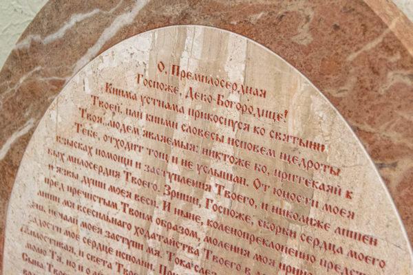Икона Жировицкой (Жировичской) Божией Матери № 1.20-12 из мрамора, камня, изображение, фото 19