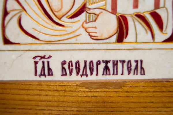 Икона Господа Вседержителя № 3-09 (Пантократор) из камня, изображение, фото 7