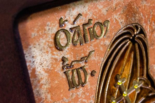 Икона Иоанна Крестителя (Иоанна Предтечи) № 01 из мрамора, магазин икон, изображение, фото 9