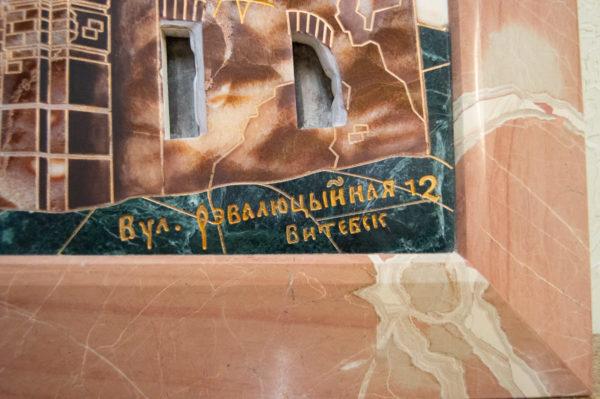 Каменная Картина Оммаж духовному дому отца Шагала № 02, изображение, фото 19