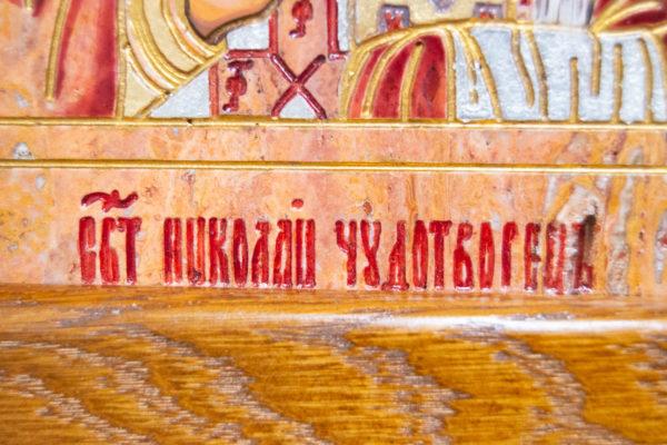 Икона Николая Угодника № 5-30 из мрамора, именная, изображение, фото 6