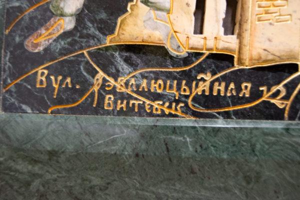 Каменная Картина Оммаж духовному дому отца Шагала № 05, изображение, фото 17