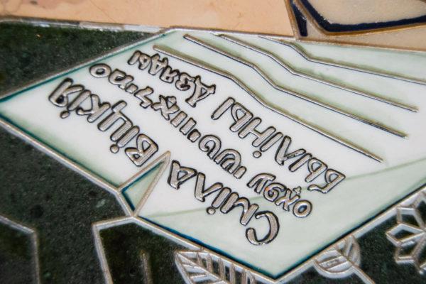 Каменная Картина Автопортрет в зеркале № 05 (Сутин), изображение, фото 8